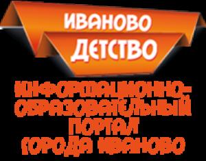 Информационно образовательный портал города Иваново